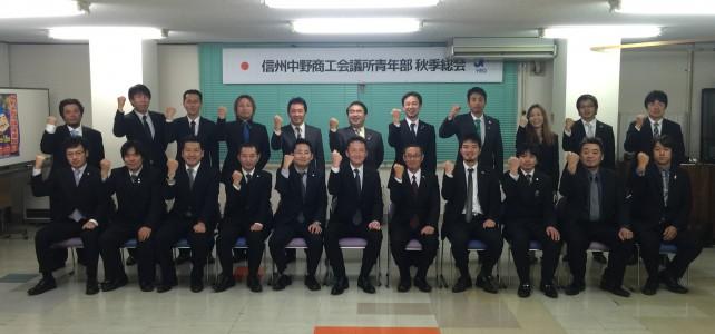 平成27年度 秋季総会を開催