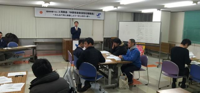 2月例会「中野市未来活性化勉強会」開催