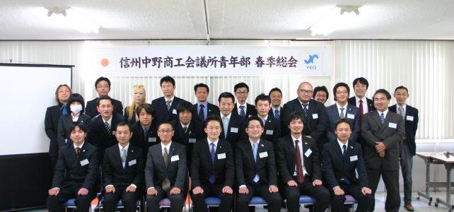 平成28年度春季総会を開催