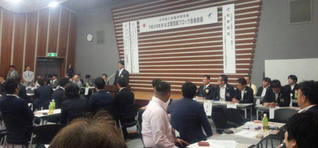 北陸信越ブロック春の会長会議に参加