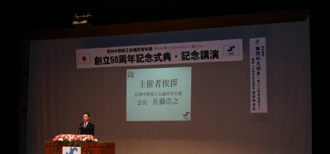 創立50周年記念式典・記念講演会・祝賀会