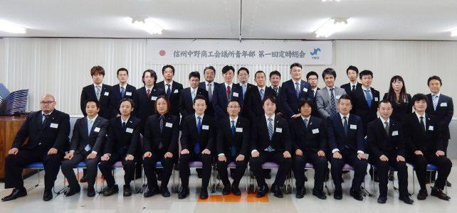 平成29年度第一回定時総会を開催